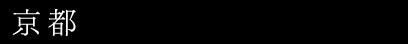 京都ベンチャー研究会 Logo